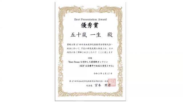 第47回日本血液浄化技術学会学術大会で発表