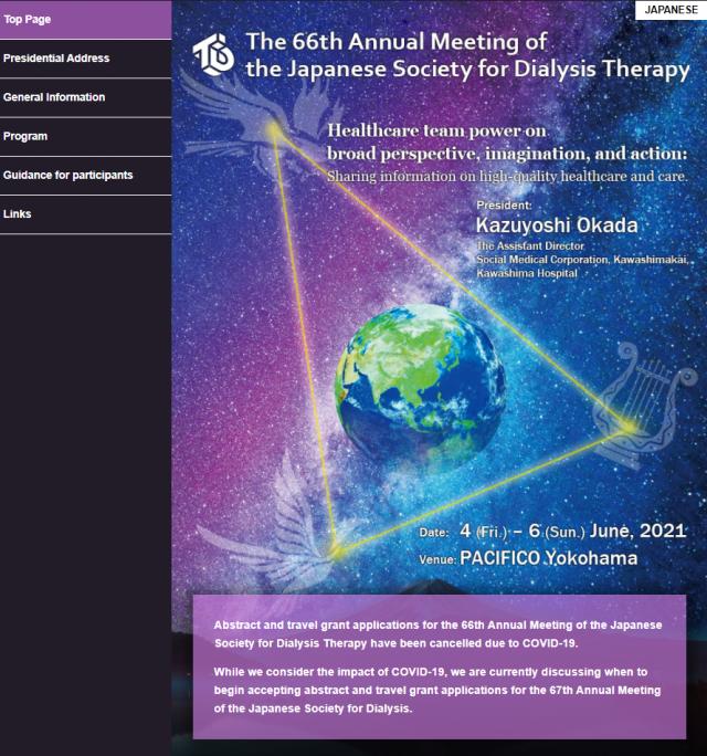 第66回日本透析医学会学術集会・総会で発表