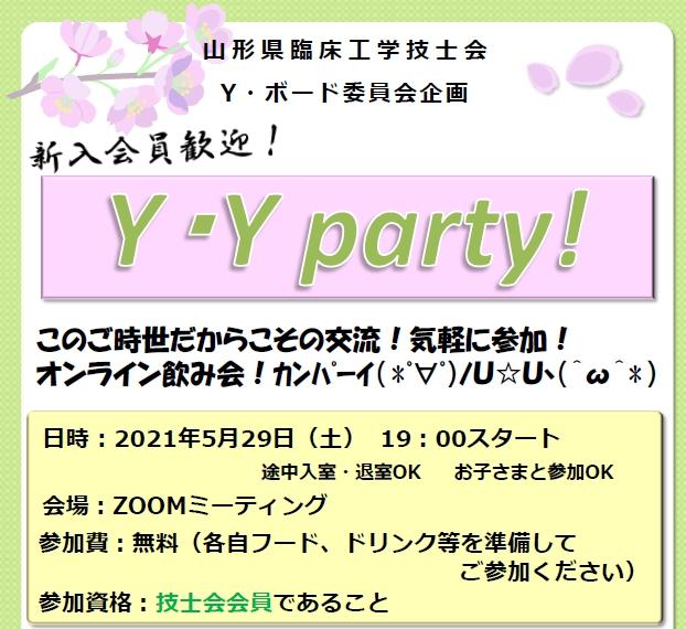 Y・Y partyに参加