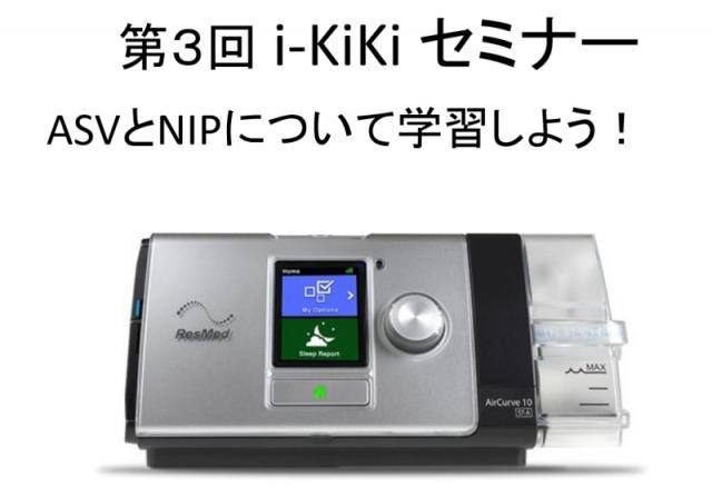 第3回i-KiKi seminar(通称アイキキ)開催