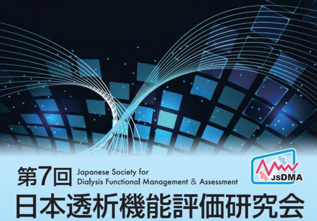 第7回日本透析機能評価研究会のワークショップで発表