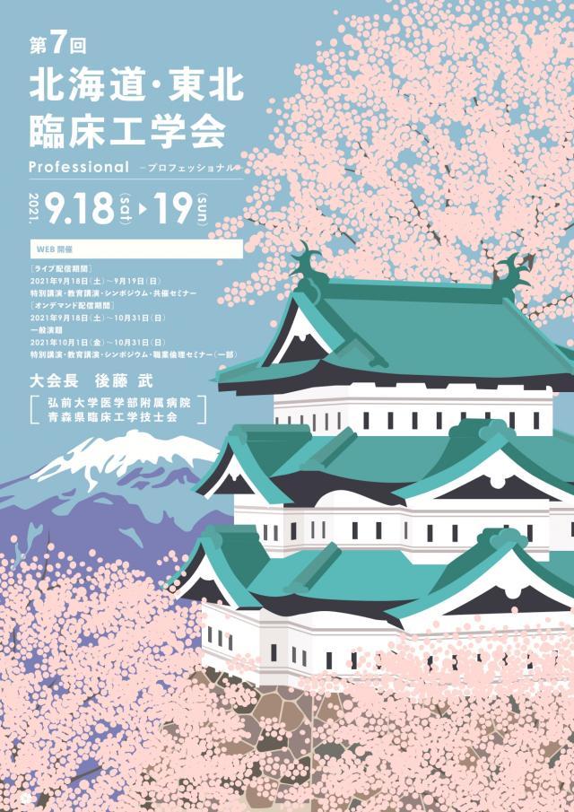 第7回北海道・東北臨床工学会で発表しました