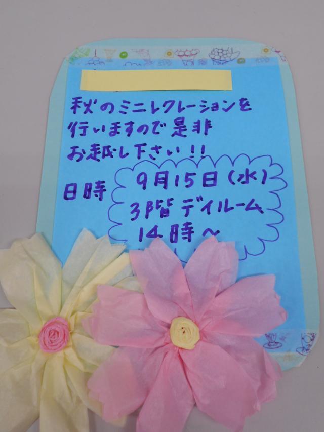 ナースdiary 2021/9/16